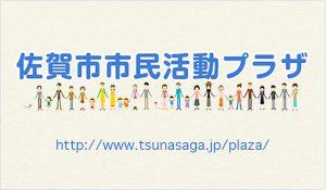 佐賀市市民活動プラザ