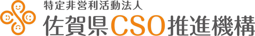 特定非営利活動法人 佐賀県CSO推進機構