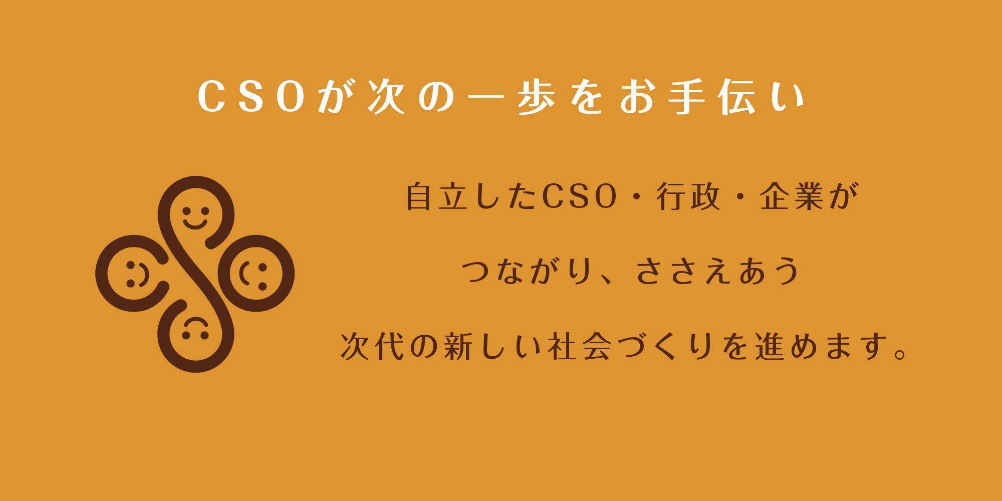 佐賀県CSO推進機構
