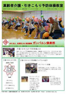 高齢者介護・引きこもり予防体操教室