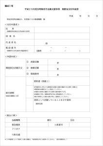 平成29年度有明海再生活動支援事業 報償金交付申請書