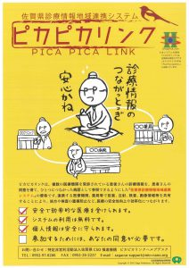 佐賀県診療情報地域連携システム「ピカピカリンク」